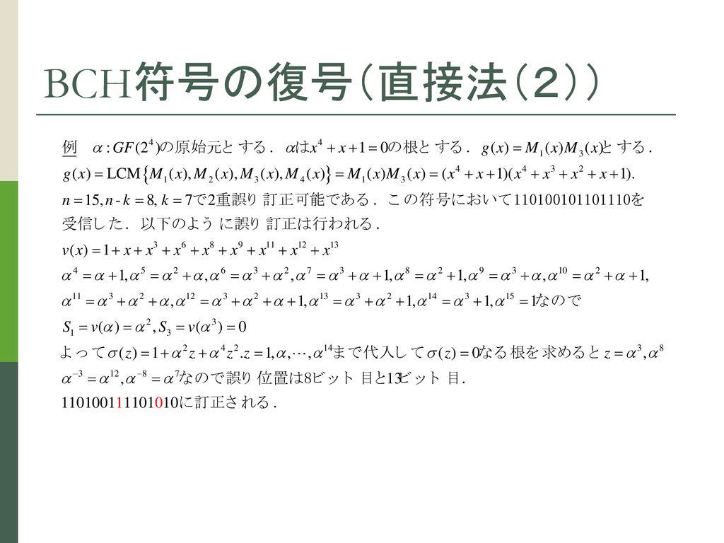 BCH符号 - BCH code - JapaneseC...