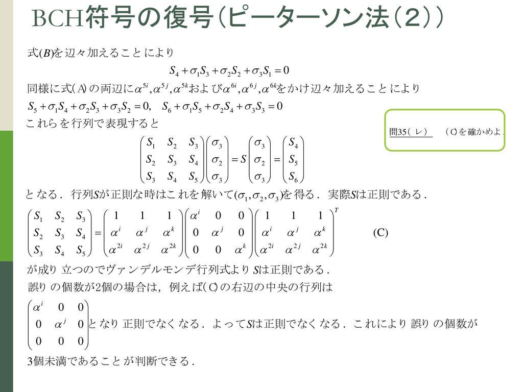 環境数理モデル特論A (符号理論...
