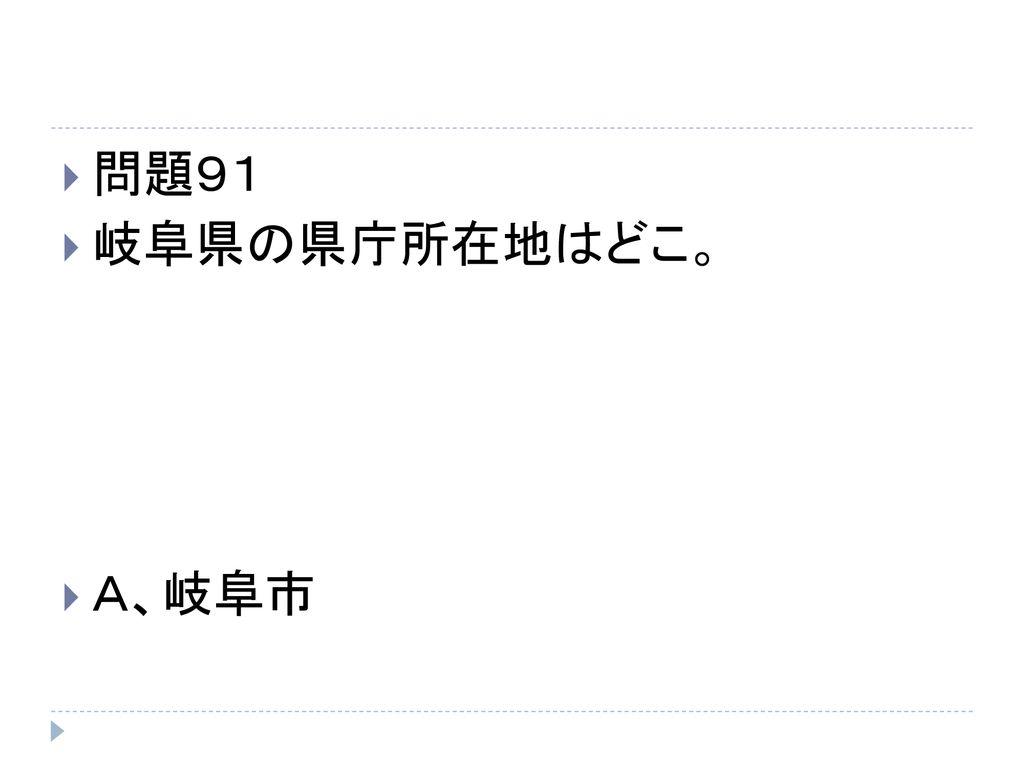 所在地 岐阜 県 県庁