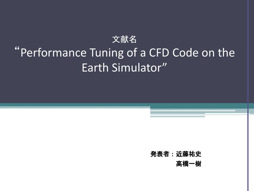 "文献名 ""Performance Tuning of a CFD Code on the Earth"