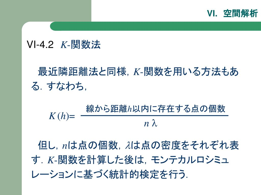 VI-3 異なる2つの点分布の関係を...