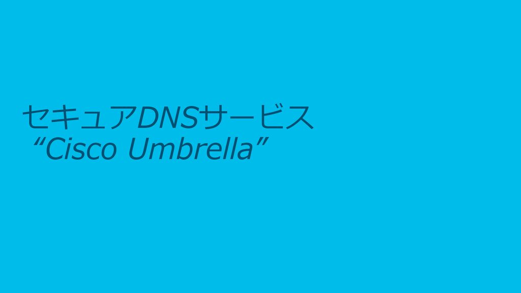 Cisco Cloudlock & Cisco Umbrella - ppt download