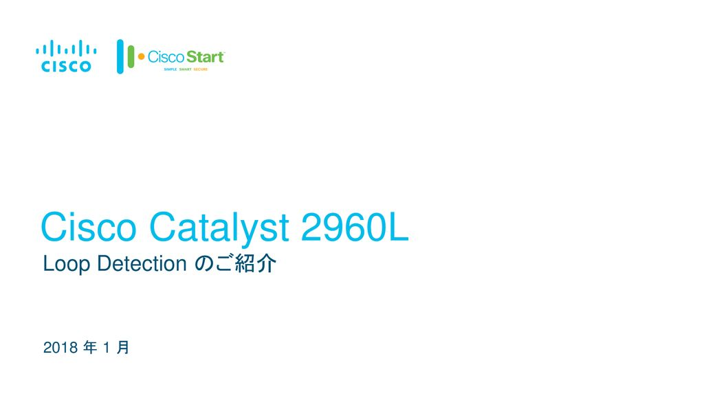 Cisco Catalyst 2960L Loop Detection のご紹介 2018 年 1 月