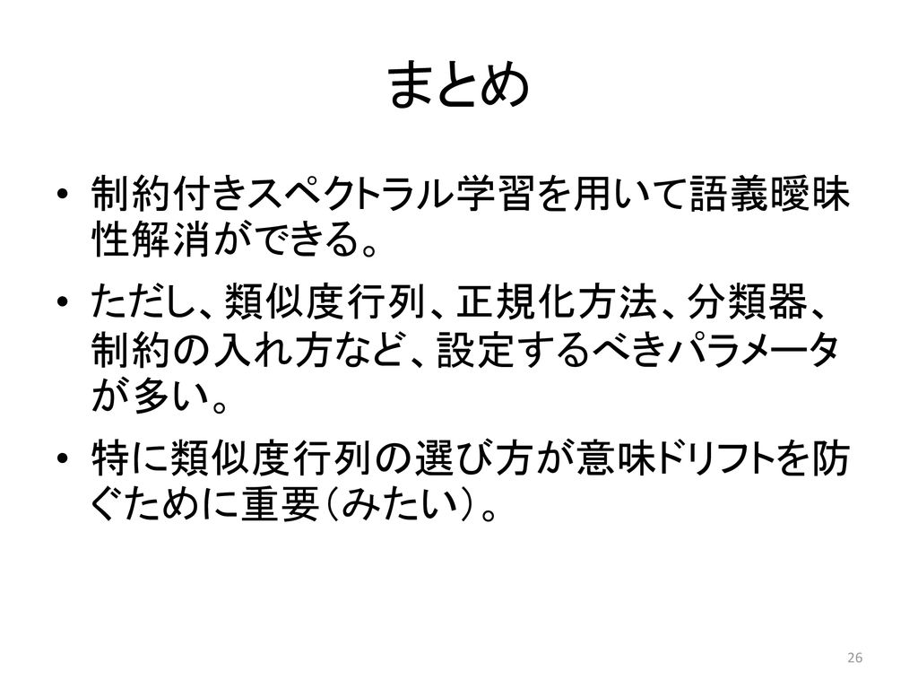 Spectral Clustering による 語...