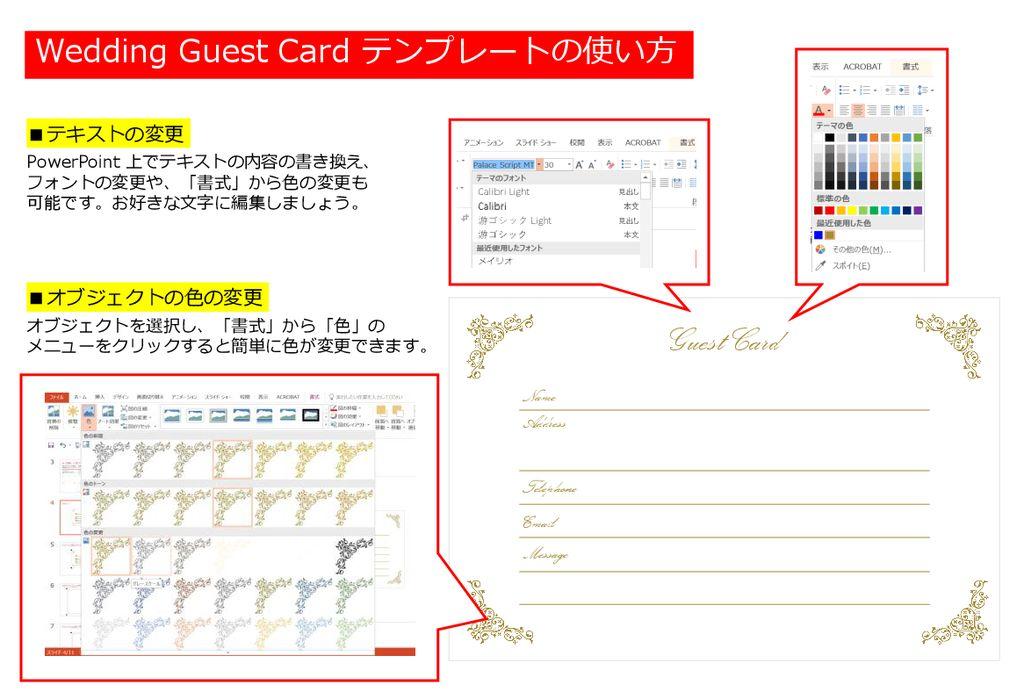 wedding guest card テンプレートの使い方 ppt download