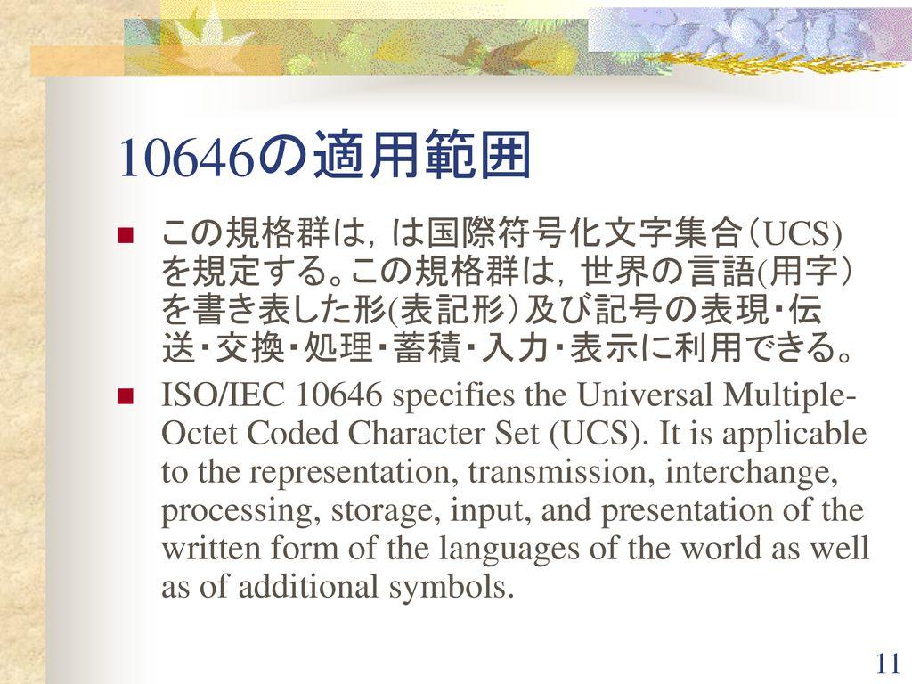 芝野耕司 ISO/IEC JTC1/SC2 (Cod...