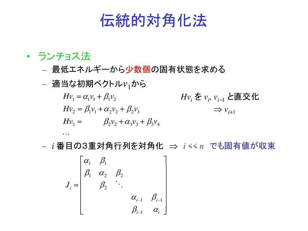 大規模殻模型計算による 原子核...