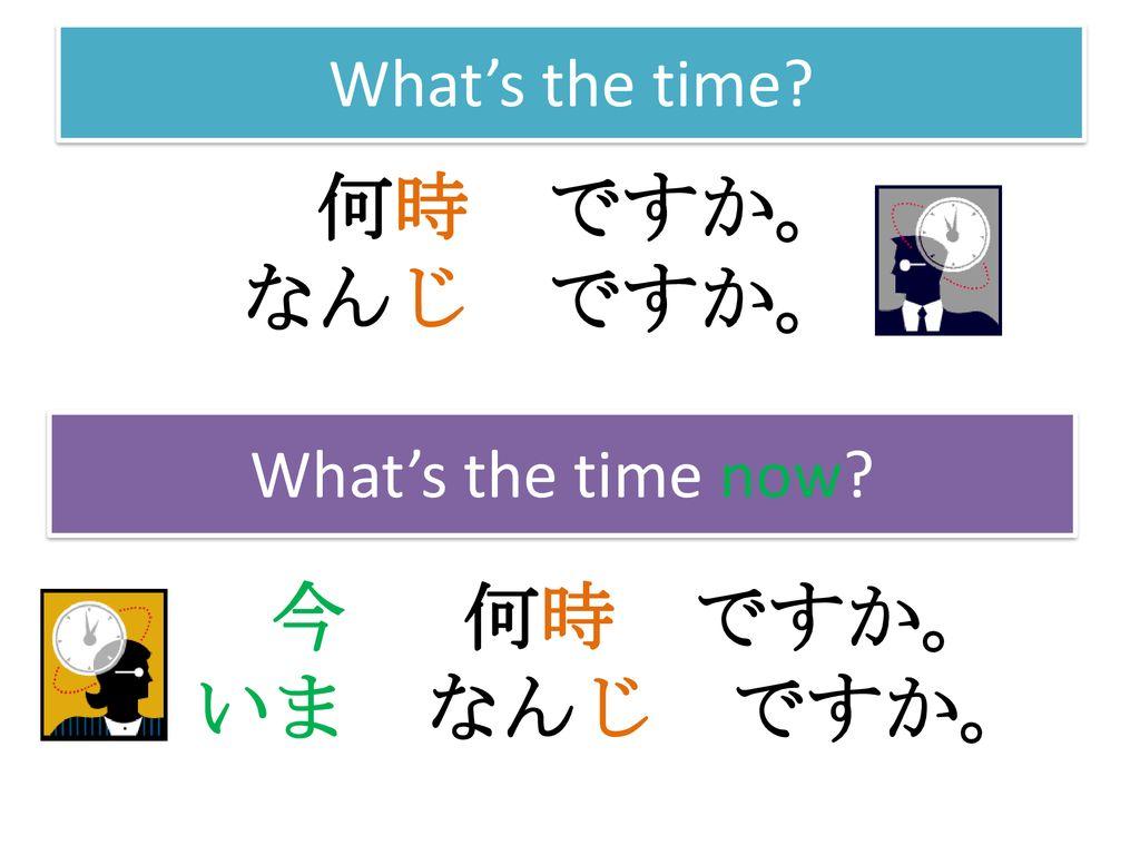 何時 です か 今