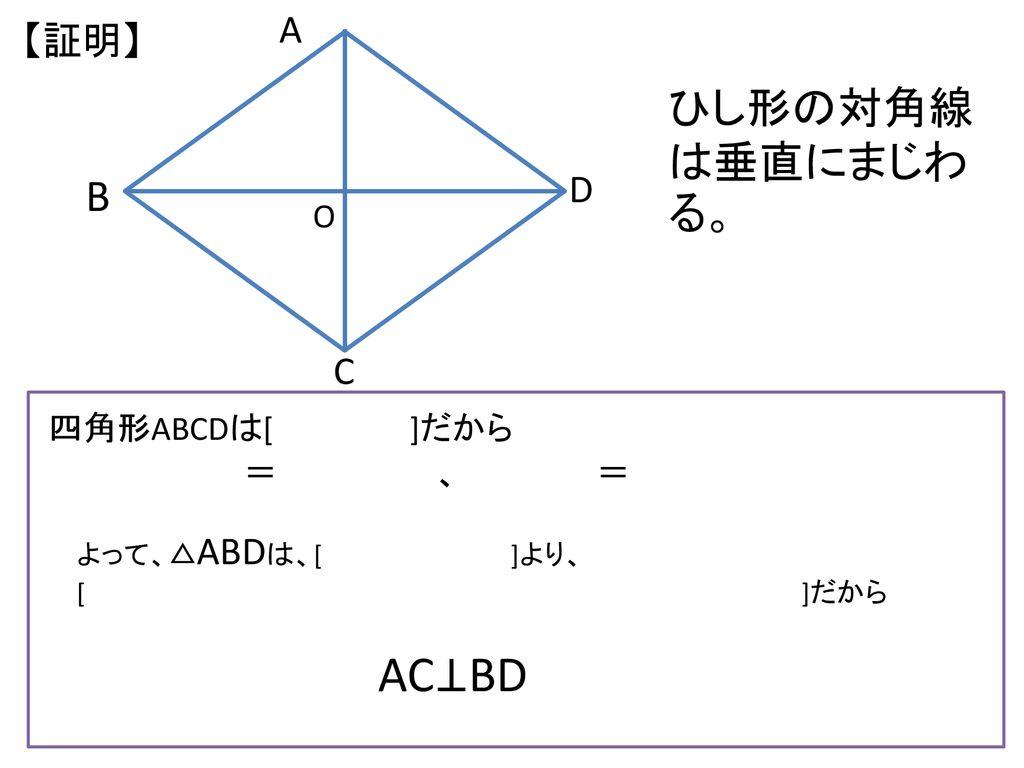 中学校2年生 数学科 図形の性質 Ppt Download