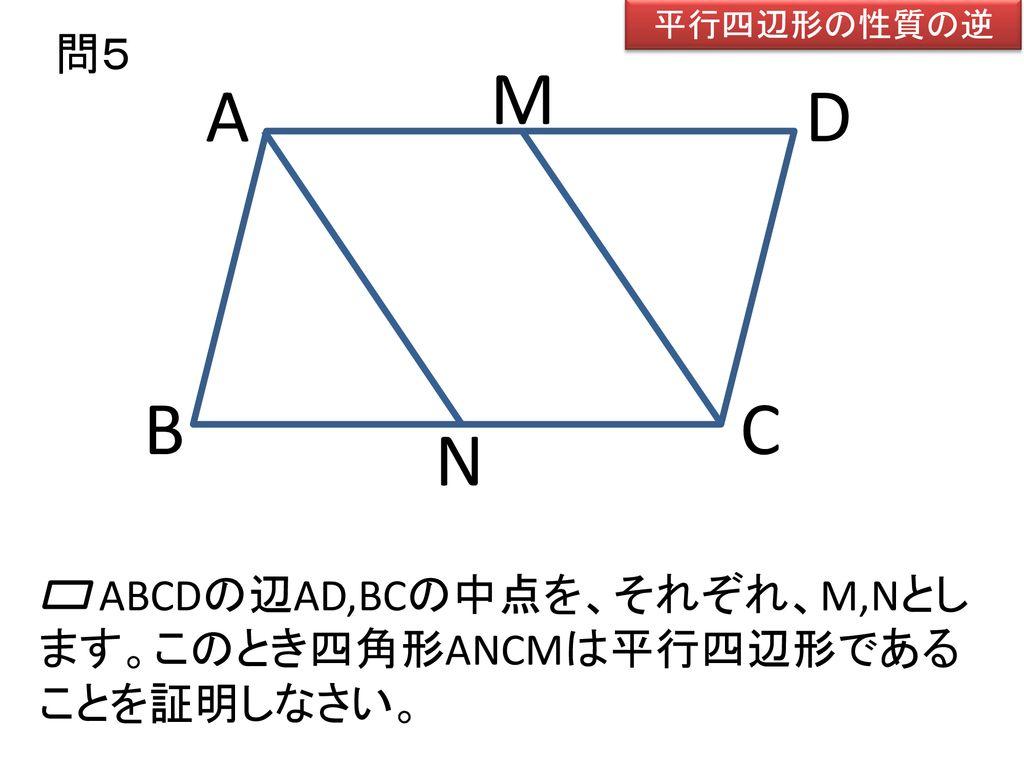 平行 四辺 形 性質