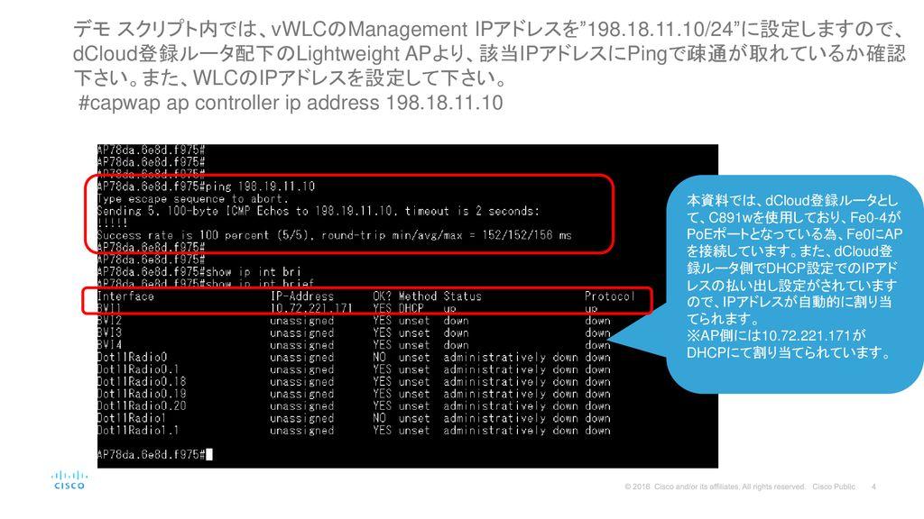 Cisco dCloud dCloud登録ルータ配下からのvWLCへのAP接続 シスコ