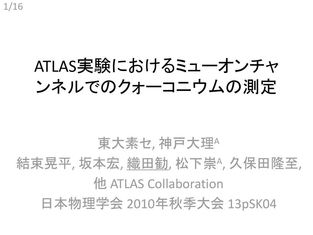 ATLAS実験におけるミューオンチ...