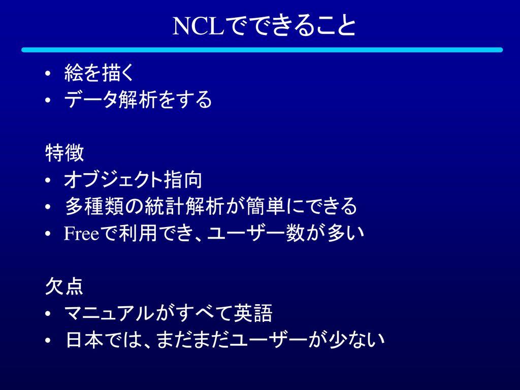はじめてのNCL NCLの実例 NCLのインストール NCLのチュートリアル