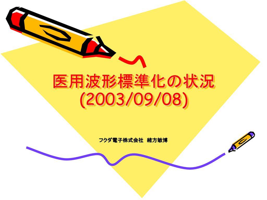 医用波形標準化の状況(2003/09/0...