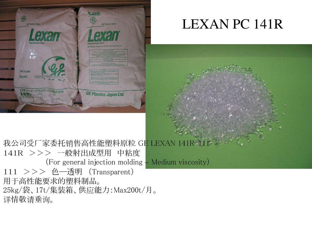 LEXAN PC 141R 我公司受厂家委托销售高性能塑料原粒 GE LEXAN