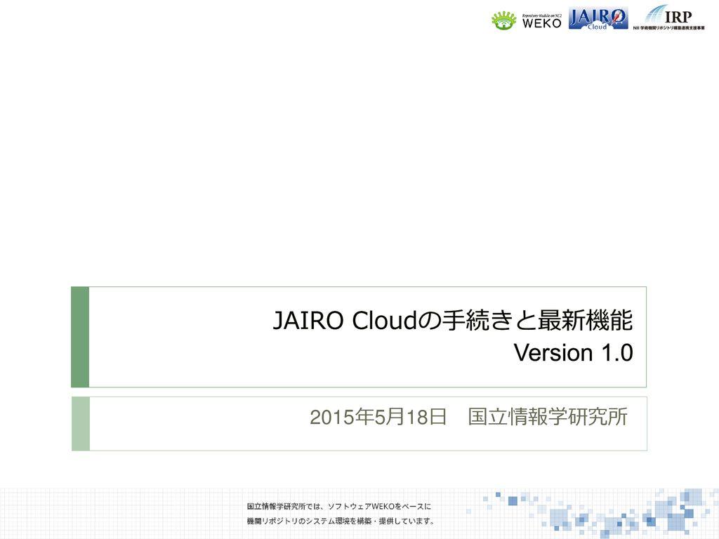JAIRO Cloudの手続きと最新機能 ...