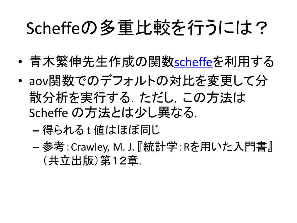 RでのScheffeの多重比較. - ppt download