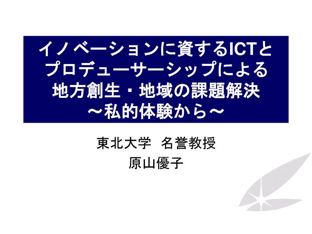 優子 原山