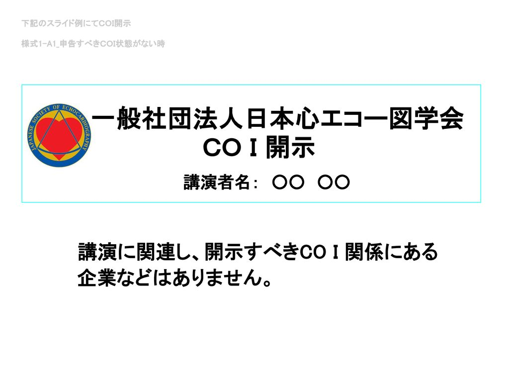図 学会 エコー 心