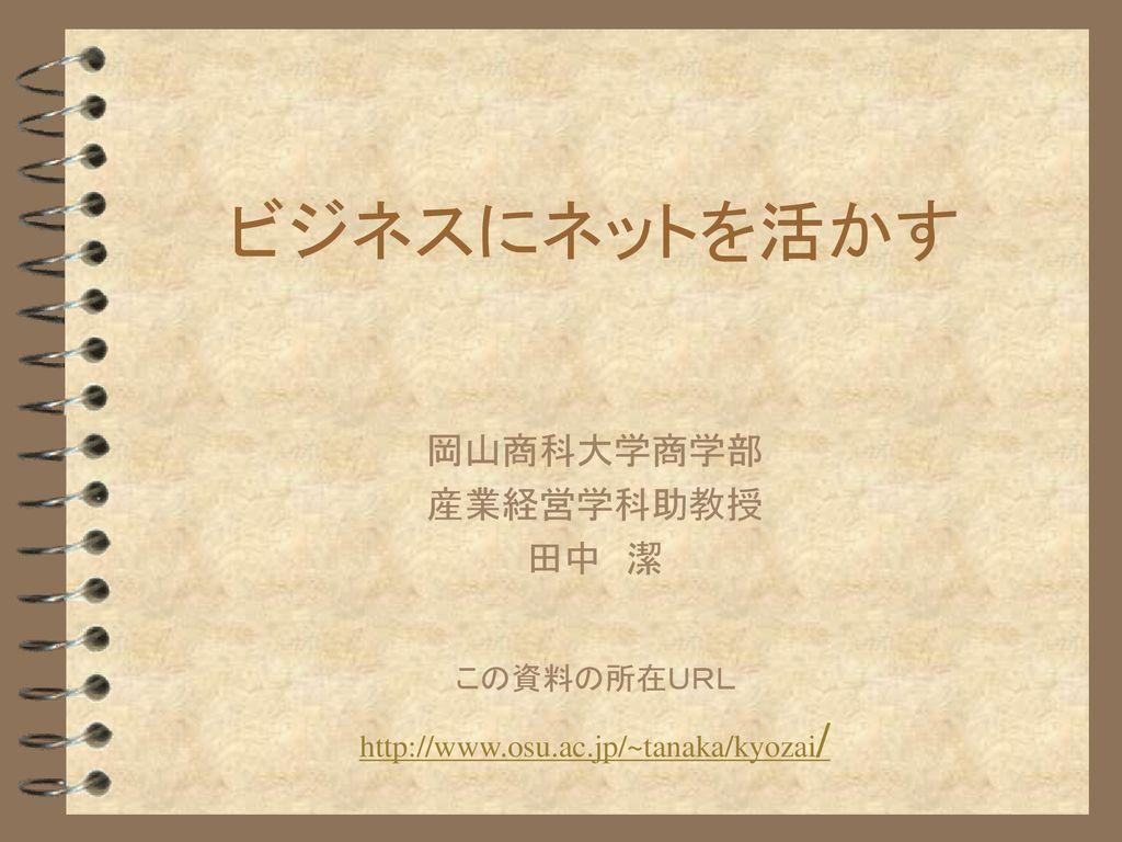 講義 システム 案内 商科 岡山 大学