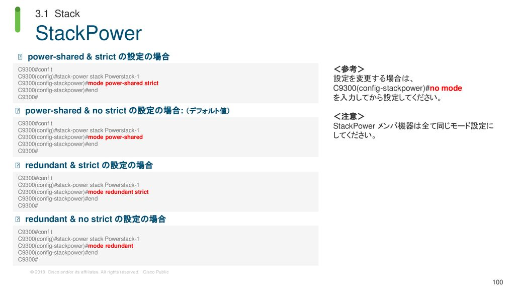 StackPower 3.1 Stack power-shared & strict の設定の場合