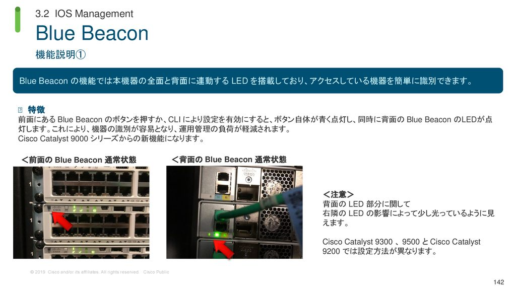 Blue Beacon 3.2 IOS Management 機能説明①