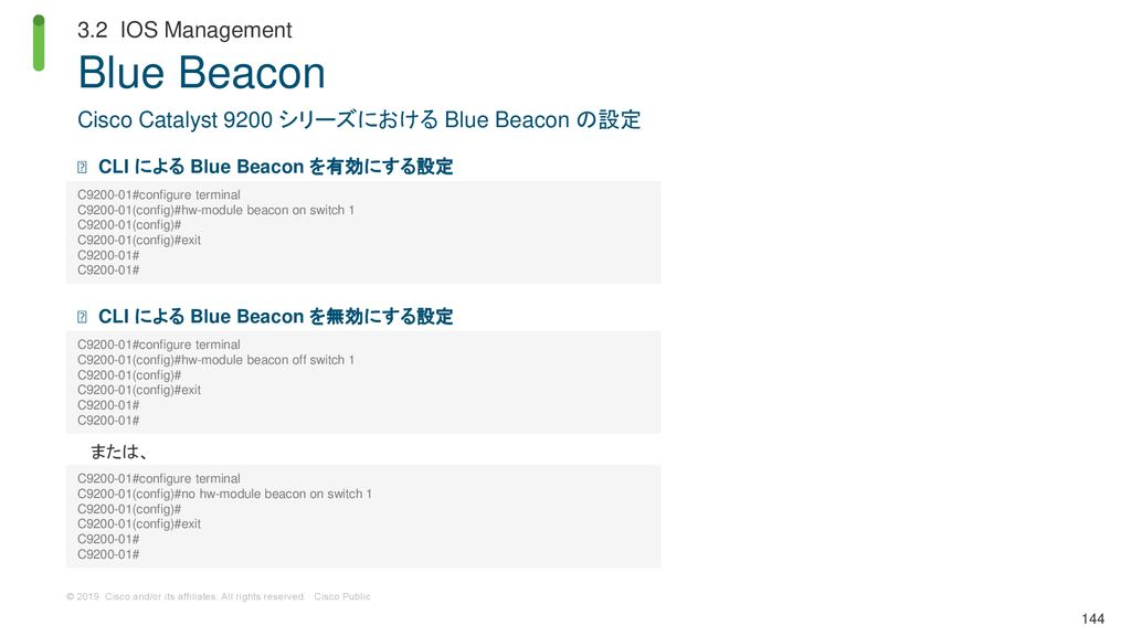Blue Beacon 3.2 IOS Management
