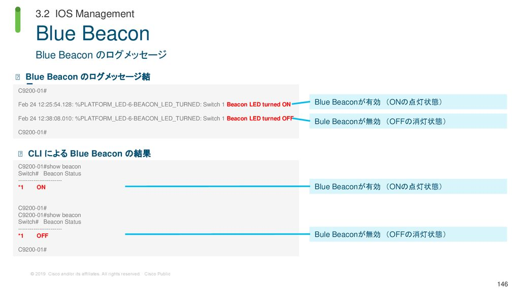 Blue Beacon 3.2 IOS Management Blue Beacon のログメッセージ