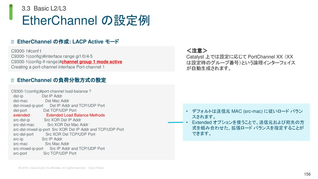 EtherChannel の設定例 3.3 Basic L2/L3 EtherChannel の作成: LACP Active モード