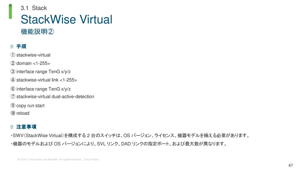 StackWise Virtual 機能説明② 3.1 Stack 手順 注意事項 ① stackwise-virtual