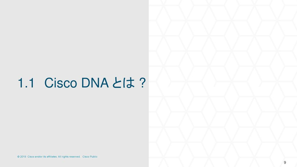 1.1 Cisco DNA とは 9