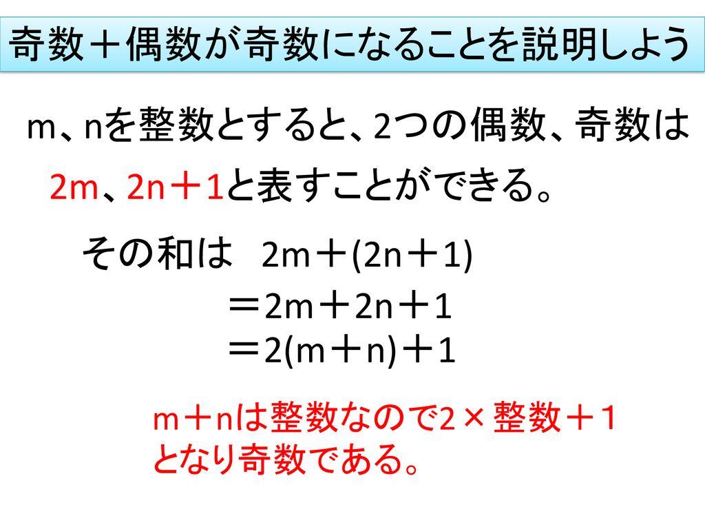 なる こと 和 なさい し と 奇数 の 説明 偶数 は に を 奇数