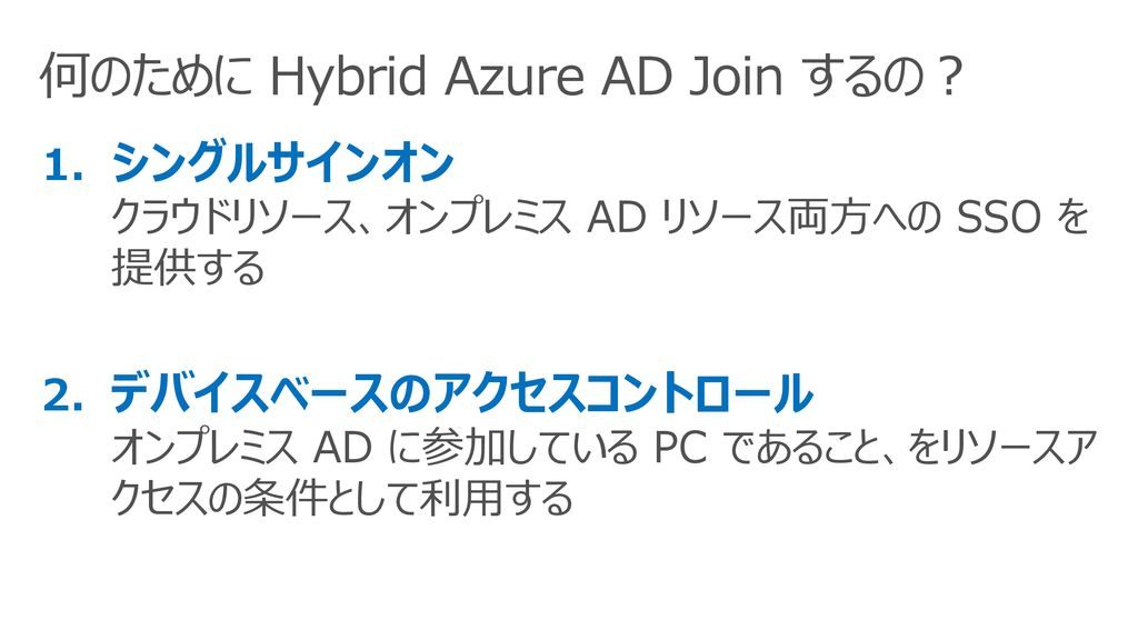 Azure AD Webinar シリーズ Hybrid Azure AD join 動作の仕組み
