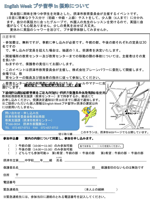 市 教育 委員 会 摂津