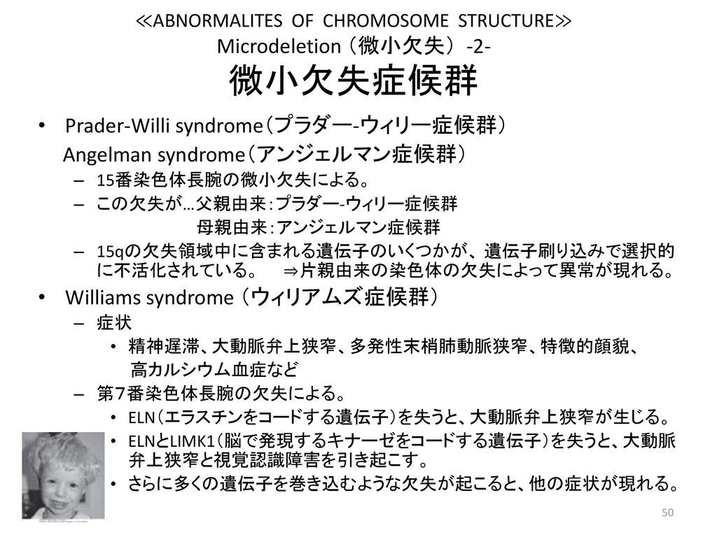 症候群 と は アンジェル マン アンジェルマン症候群について