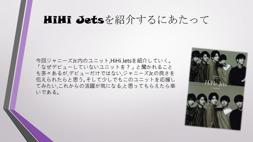 オリ 曲 jets Hihi